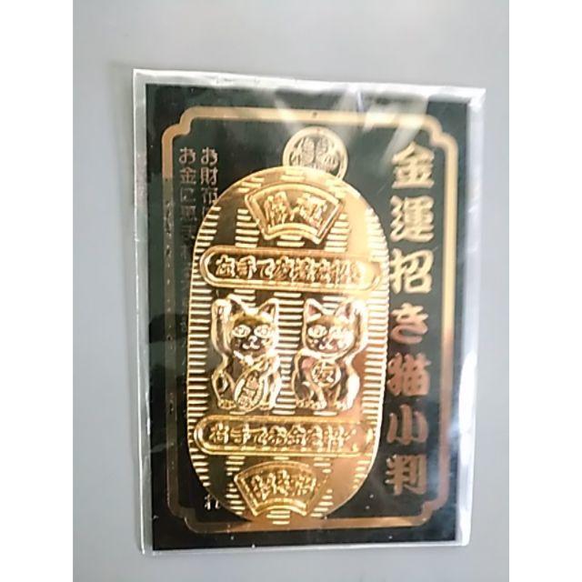 金運招き猫小判 エンタメ/ホビーの美術品/アンティーク(貨幣)の商品写真