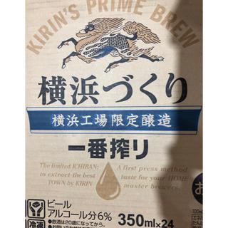 キリン(キリン)のキリン一番搾り横浜づくり 350ml×24本 2箱(ビール)