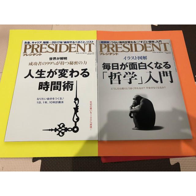 プレジデント 2冊組 エンタメ/ホビーの本(ビジネス/経済)の商品写真