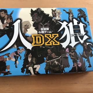 人狼DX 会話型心理ゲーム