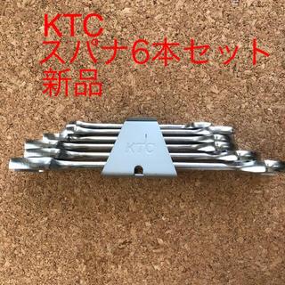KTC スパナ6本セット 新品 メンテナンス 京都機械工具(工具)