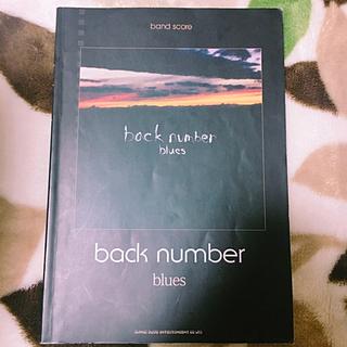 バックナンバー(BACK NUMBER)のbacknumber blues バンドスコア (ポピュラー)