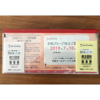 ケイハンヒャッカテン(京阪百貨店)の京阪グループ株主優待券 乗車券10枚 (鉄道乗車券)