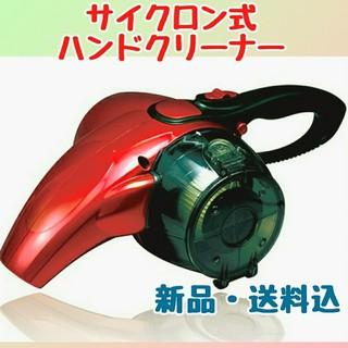 【新品・送料込】サイクロン式ハンドクリーナー/レッド(掃除機)