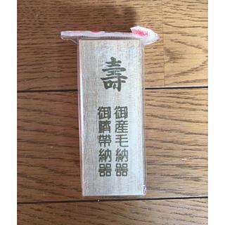 【新品】 へその緒 ケース 桐製 犬印本舗(へその緒入れ)