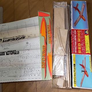 アオシマ(AOSHIMA)のアオシマ 模型 レッドウイング REDWING ラジオコントロールグライダー玩具(ホビーラジコン)