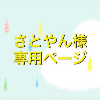 さとやん様専用ページ✿アロマワックスサシェ (アロマ/キャンドル)