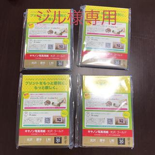 キヤノン(Canon)のジル様専用 キャノン写真用紙 120枚(写真)