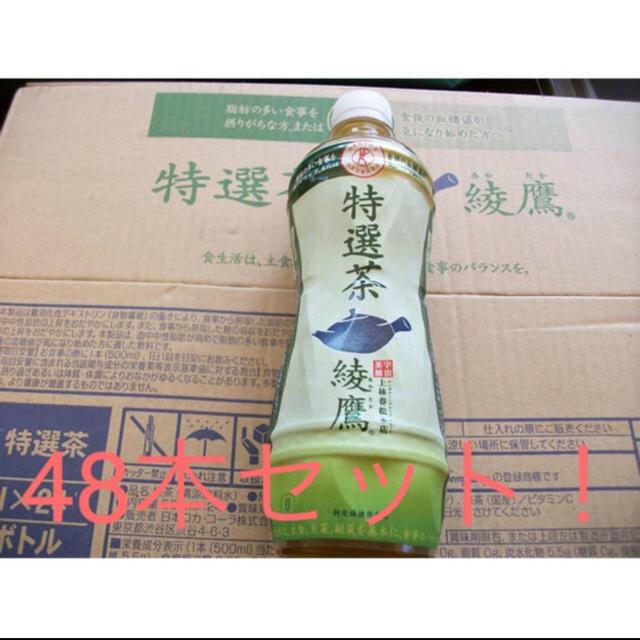 コカ・コーラ(コカコーラ)の【値下げ!】特選茶 大量 まとめ売り 48本セット! 食品/飲料/酒の飲料(茶)の商品写真