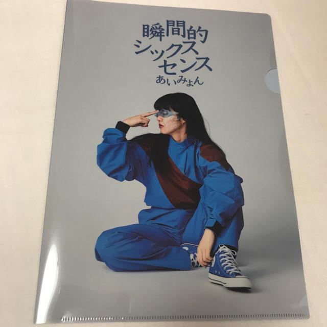 あいみょん クリアファイル エンタメ/ホビーのタレントグッズ(ミュージシャン)の商品写真