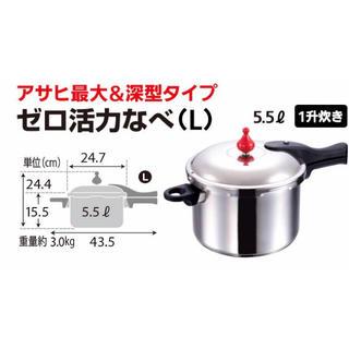 アサヒケイキンゾク(アサヒ軽金属)のゼロ活力なべ L 5.5l  専用蒸し器付き(鍋/フライパン)