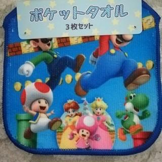 ☆新品 タグ付き☆ スーパーマリオ ポケットタオル 3枚セット