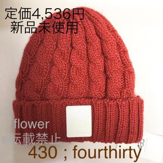 フォーサーティ(430)の【新品】定価4,536円 フォーサーティ ニット帽(ニット帽/ビーニー)