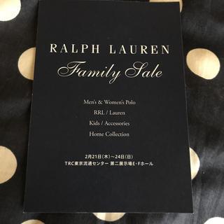 ラルフローレン(Ralph Lauren)のラルフローレンファミリーセール招待状(その他)
