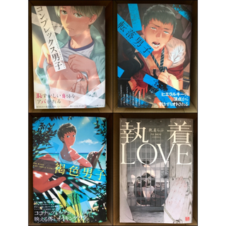 BL《転落男子・コンプレックス男子・執着LOVE》3冊セット(BL)