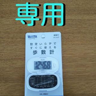 タニタ(TANITA)の【1回使用】タニタ 歩数計(ウォーキング)