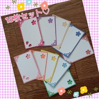 New!【15枚】メッセージカード☆桜(カード/レター/ラッピング)