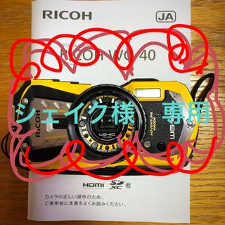 リコー(RICOH)のデジタルカメラ リコーWG40イエロー(コンパクトデジタルカメラ)