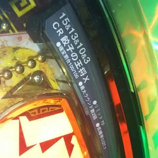 トヨマルサンギョウ(豊丸産業)の豊丸 餃子の王将X レア レトロ 珍古台 パチンコ台実機(パチンコ/パチスロ)