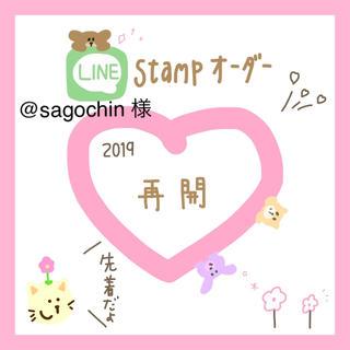 @sagochin 様(オーダーメイド)