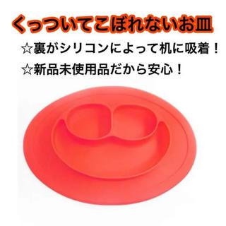ひっくり返らないお皿 可愛いシリコン製プレート レッド(離乳食器セット)