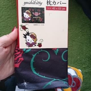 シマムラ(しまむら)のヨシキティー枕カバー(ミュージシャン)
