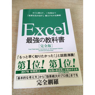 Excel 最強の教科書 (コンピュータ/IT )