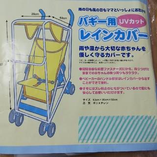 (新品・未使用品)バギー用UVカット レインカバー(ベビーカー用レインカバー)