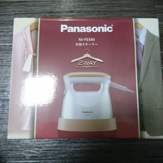 パナソニック(Panasonic)の衣類スチーマー NI-FS540(アイロン)