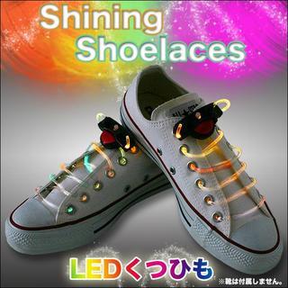 LED くつひも 靴紐 靴ひも 光る 3パターン点灯(ウォーキング)