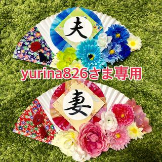 前撮り和風夫婦扇子セット【yurina826さま専用】(フォトプロップス)