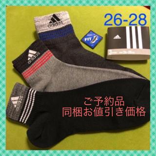 アディダス(adidas)の【アディダス】 足首しっかり❗️メンズ靴下3足セットAD-44 26-28(ソックス)