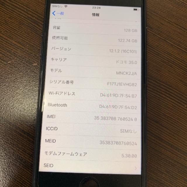 iPhone(アイフォーン)のiPhone7 128【5240】 スマホ/家電/カメラのスマートフォン/携帯電話(スマートフォン本体)の商品写真