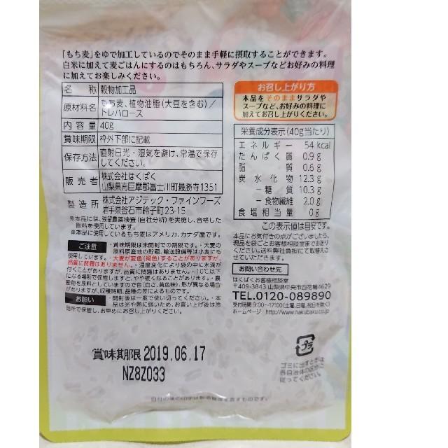 コストコ(コストコ)のコストコ はくばく もち麦5袋 食品/飲料/酒の食品(米/穀物)の商品写真