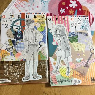 シュウエイシャ(集英社)のorange 1、2巻セット(少女漫画)