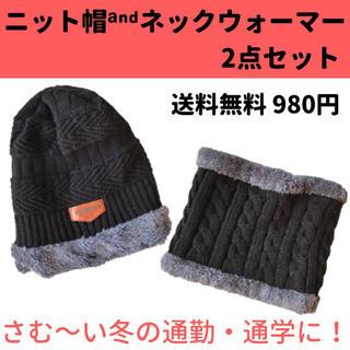 セットでお得♩防寒 ニット帽 ネックウォーマー セット 980円 (ネックウォーマー)