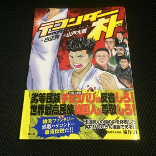 テコンダー朴 = Taekwondoer Park(青年漫画)