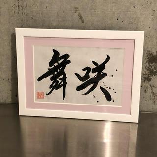 命名書 舞咲ちゃん(絵画額縁)