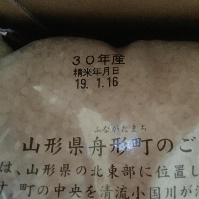 新米   はえぬき   10キロ  ☆☆☆  ラスト❗️ 食品/飲料/酒の食品(米/穀物)の商品写真
