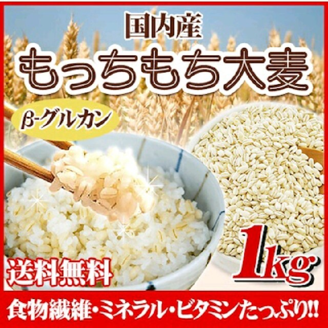 もっちもち大麦 食品/飲料/酒の食品(米/穀物)の商品写真