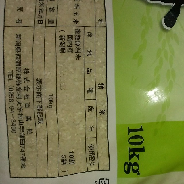 新潟ブレンド米20 kg 食品/飲料/酒の食品(米/穀物)の商品写真