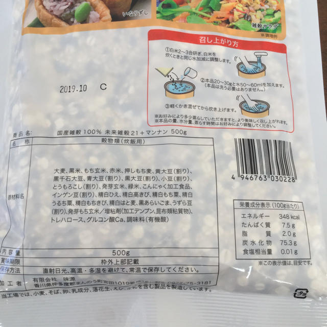 匿名ラクマ便 送料込み 自然の館 未来雑穀21 雑穀米 500g 新品未使用  食品/飲料/酒の食品(米/穀物)の商品写真