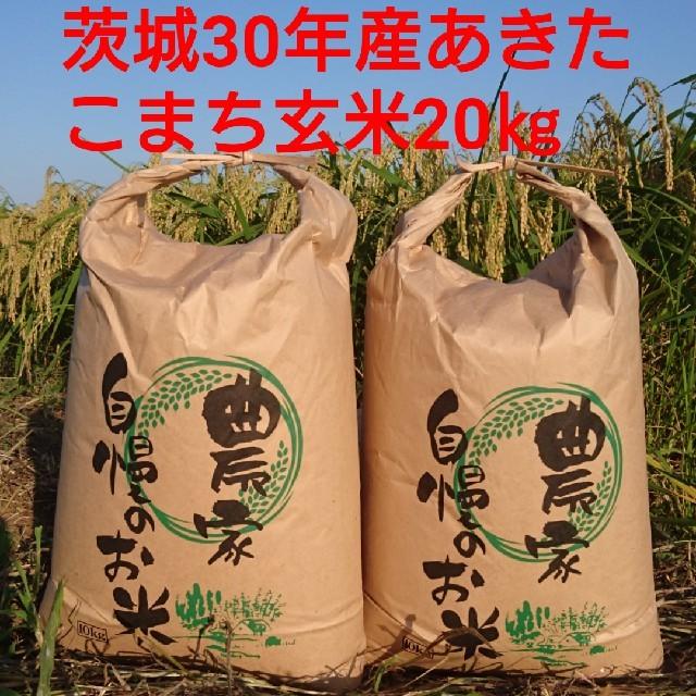 かずvip様専用茨城30年産あきたこまち玄米20㎏ 食品/飲料/酒の食品(米/穀物)の商品写真