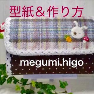 型紙&作り方☆3WAY長財布パターン(型紙/パターン)