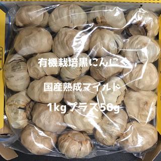 無農薬国産 マイルド熟成黒にんにく 1kg &サービス50g(野菜)