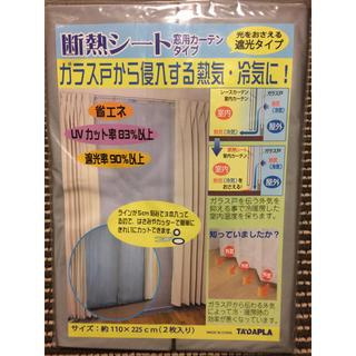 断熱シート タダプラ(カーテン)