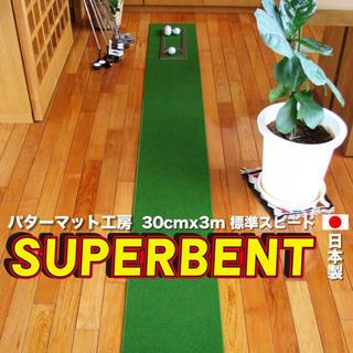 パターマット(ゴルフ)
