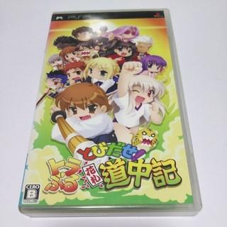 プレイステーションポータブル(PlayStation Portable)のPSP Fate とびだせ!トラぶる花札道中記(携帯用ゲームソフト)