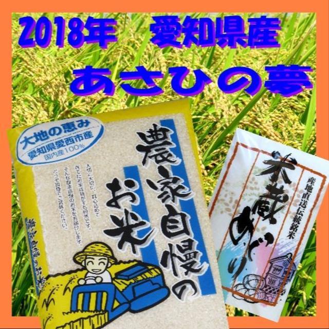 あさひの夢 白米 3kg 農家自慢のお米 2018年 愛知県産【送料込】 食品/飲料/酒の食品(米/穀物)の商品写真