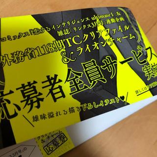丹下 道 恋するインテリジェンス アルティメット 応募券(BL)